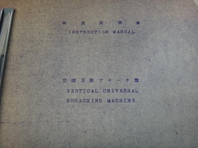 7,5TON 3軸万能ブローチ盤 三條機械 VUB-7120L 1983年式_画像5