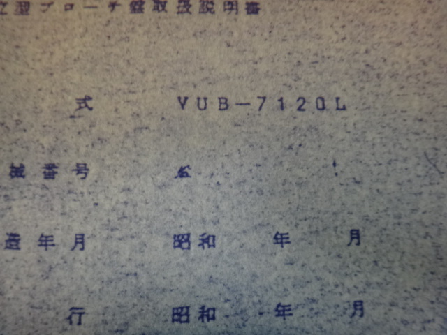 7,5TON 3軸万能ブローチ盤 三條機械 VUB-7120L 1983年式_画像6