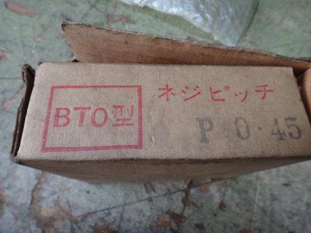 替ギヤー ブラザー BT0要 0.45_画像4