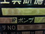バイト研削盤  ADG-2_画像6