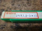エンドミル 日立ツール 2NKL 2.3×15