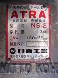 日東工器 マグボール盤(アトラ)NS-2_画像2