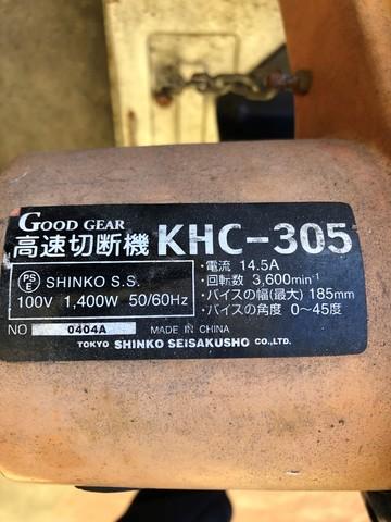 高速カッター GOOD GEAR_画像3