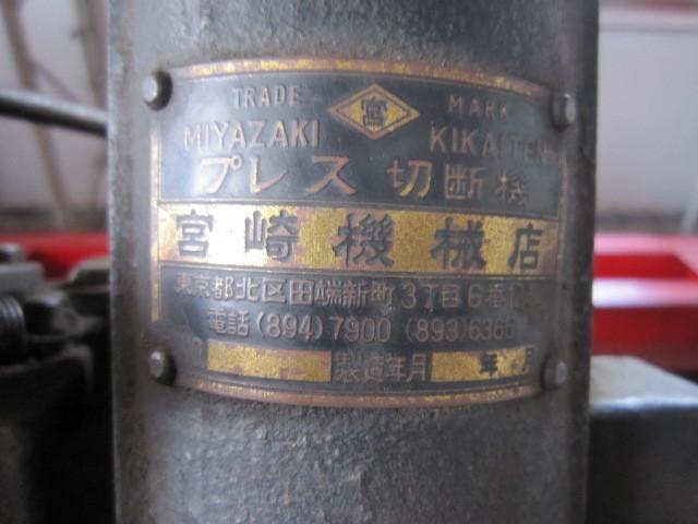 フットプレス 宮崎機械店_画像6