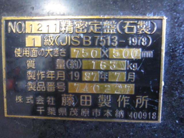 石定盤 藤田 750×500_画像2