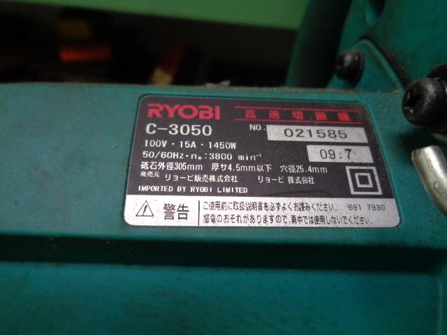 高速切断機 リョービ C-3050_画像4