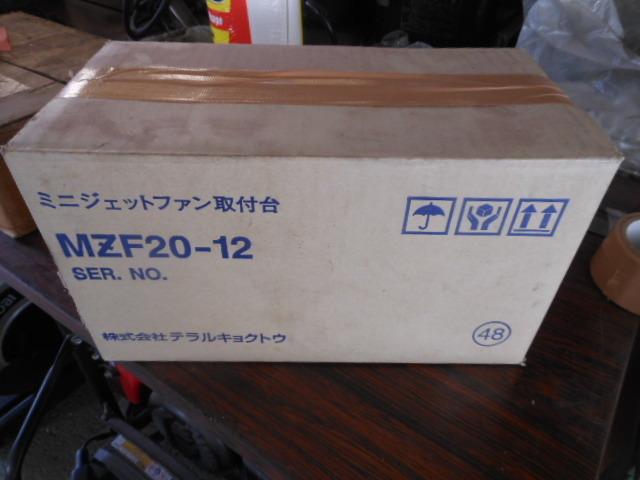 テラル ミニジェットファン MZF20-12_画像11