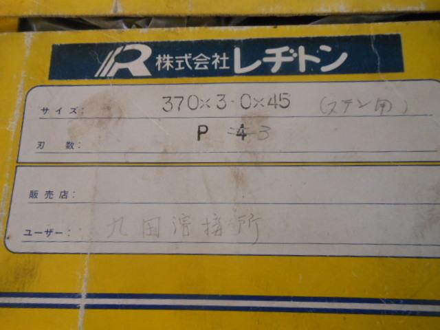 ベルト砥石&メタルソー刃等_画像3