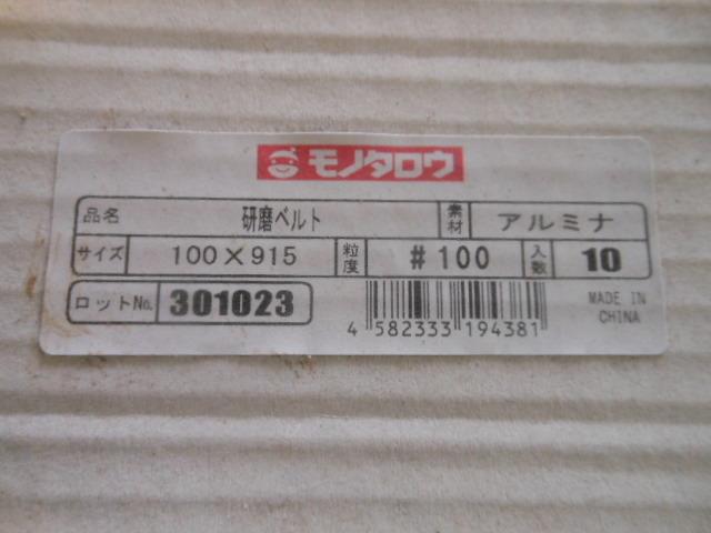 ベルト砥石&メタルソー刃等_画像17