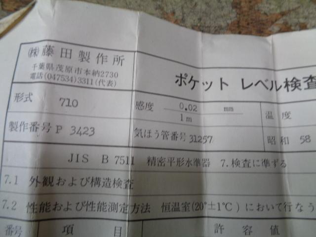 水準器 藤田 0.02/1m_画像4