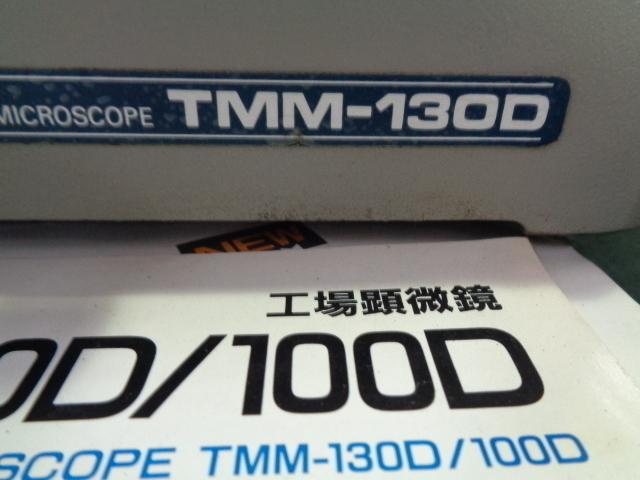 測定顕微鏡  TMM-130D_画像2