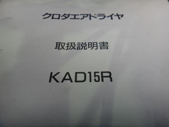 エアードライヤー 黒田 KAD-15R_画像3