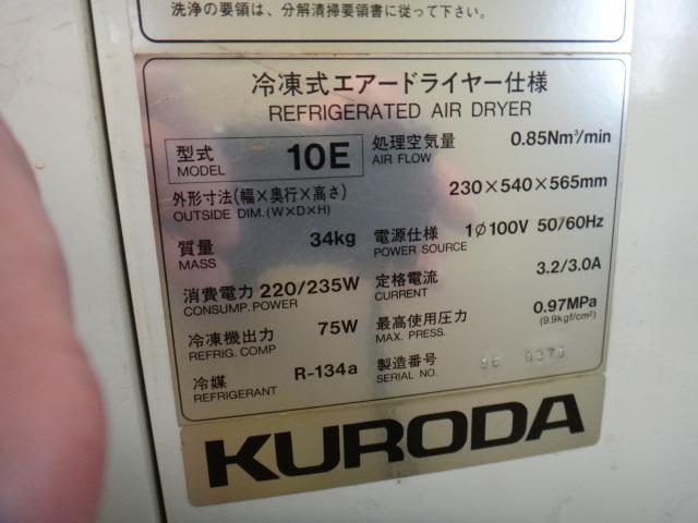 エアードライヤー 黒田 KAD-10E_画像3