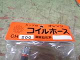 コイルホース  CH200_画像3