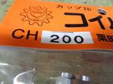コイルホース  CH200_画像4