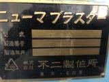 サンドブラスト  SGF-4-A 1989年式_画像4