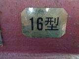 油圧裁断機  16型_画像3