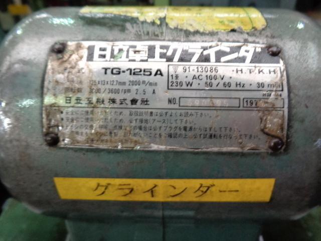 両頭グラインダー 日立工機 TG-125A_画像2