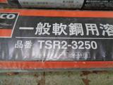 溶接棒  TSRS-3250_画像2