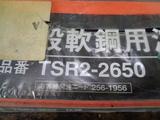 溶接棒  TSRS-3250_画像3