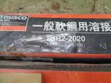 溶接棒  TSRS-3250_画像4