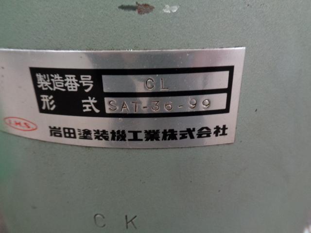 エアータンク 岩田 SAT-36-99_画像3