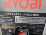 ベルトサンダー リョービ BDS-1010_画像3