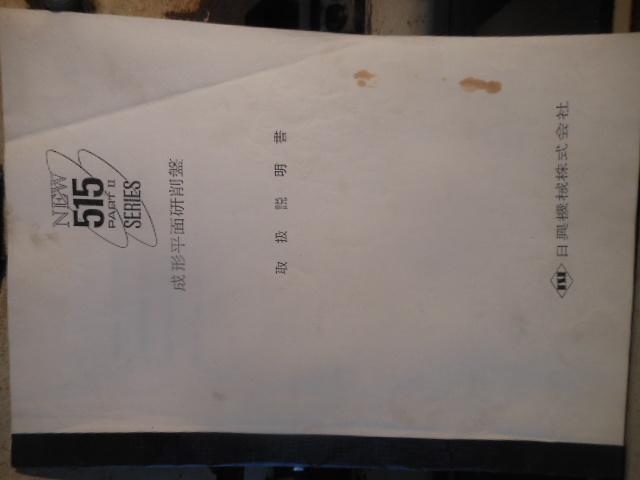 平面研削盤 日興 NSG515HD 1989年式_画像11