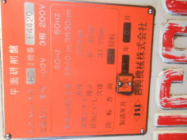 平面研削盤 日興 NSG515HD 1989年式_画像13