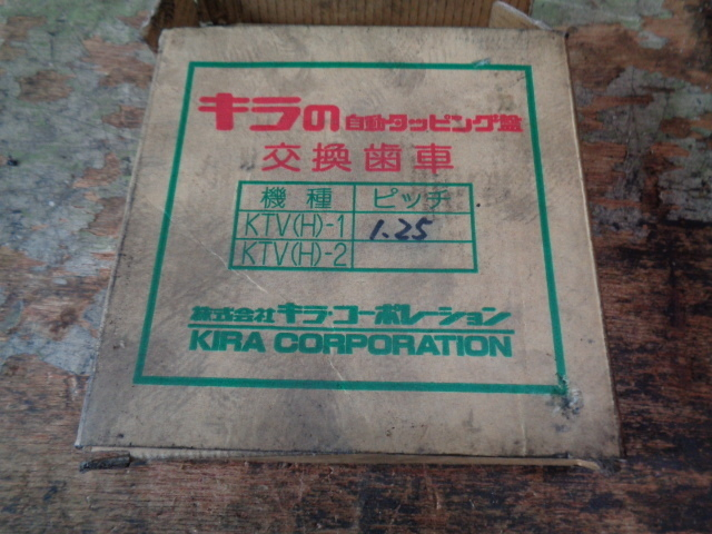 替えギヤー 吉良 KTV-1 1.25_画像2