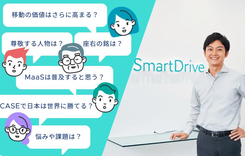 スマートドライブ代表 北川 烈へ 聞きたいことありますか?