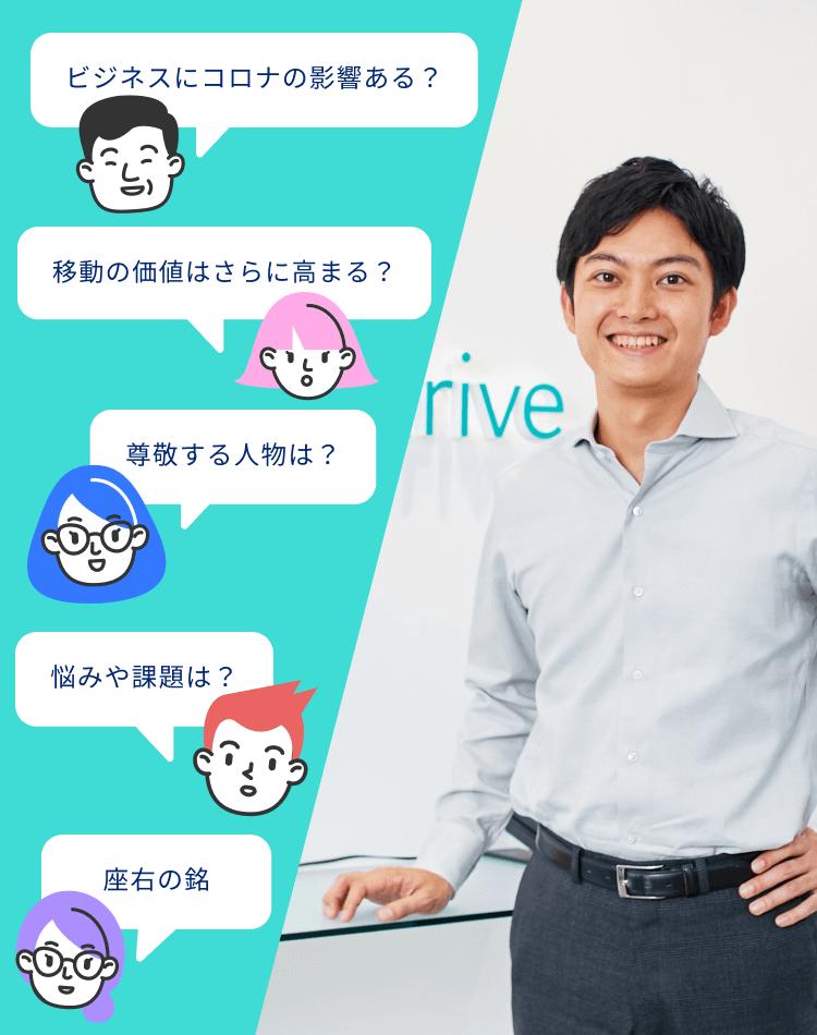 Mobility Transformation MeetUp Vol.1 「スマートドライブ代表 北川烈へ聞きたいことありますか?」レポート