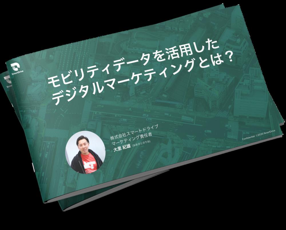 モビリティデータを活用したデジタルマーケティングとは?