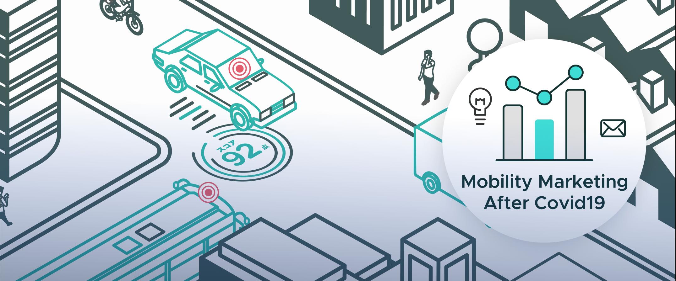 「モビリティデータを活用したデジタルマーケティングとは?」セミナーレポート