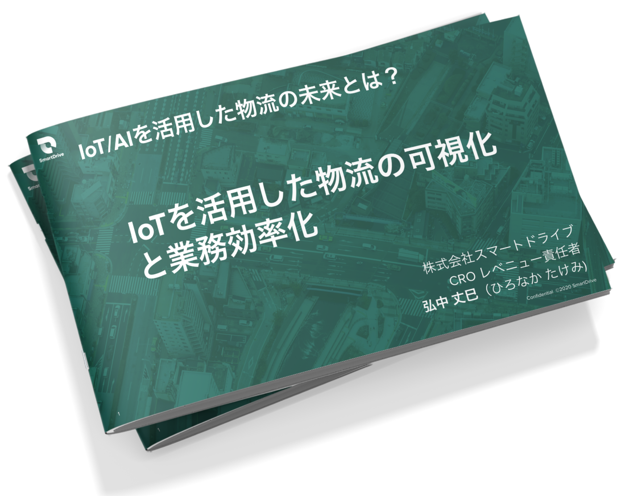 IoTを活用した物流の可視化 と業務効率化