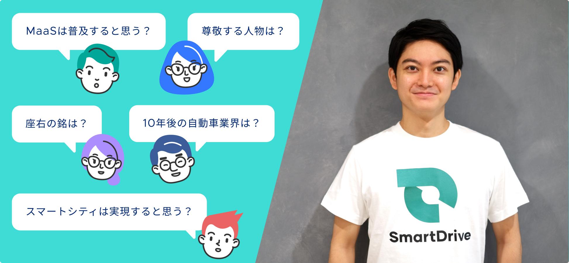 Mobility Transformation MeetUp Vol.1 「スマートドライブ代表 北川烈へ聞きたいことありますか?」イベントレポート