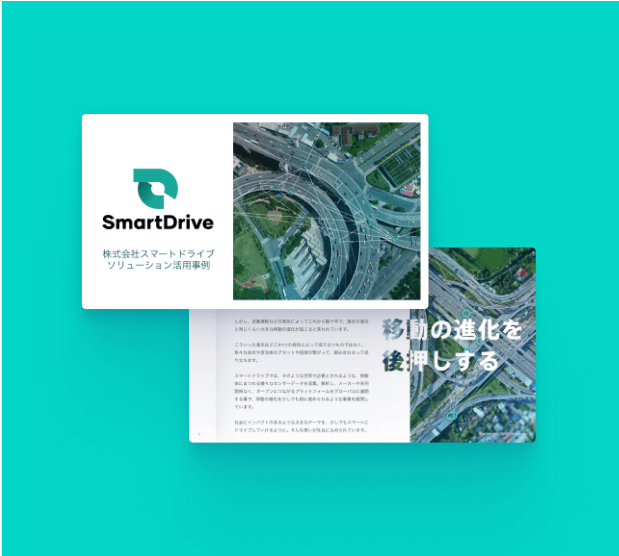 スマートドライブ 全ソリューションの活用事例を無料でダウンロードいただけます