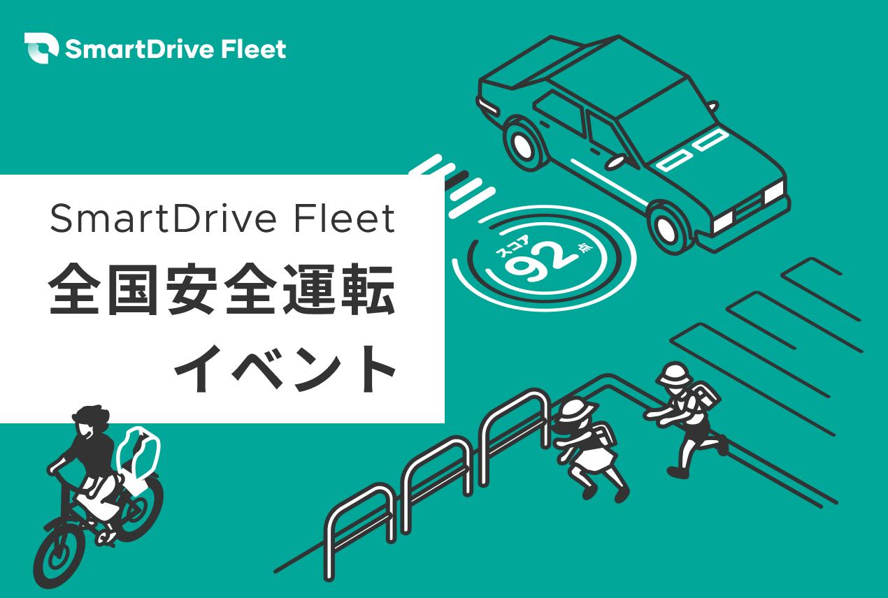 SmartDrive Fleet 全国安全運転イベント