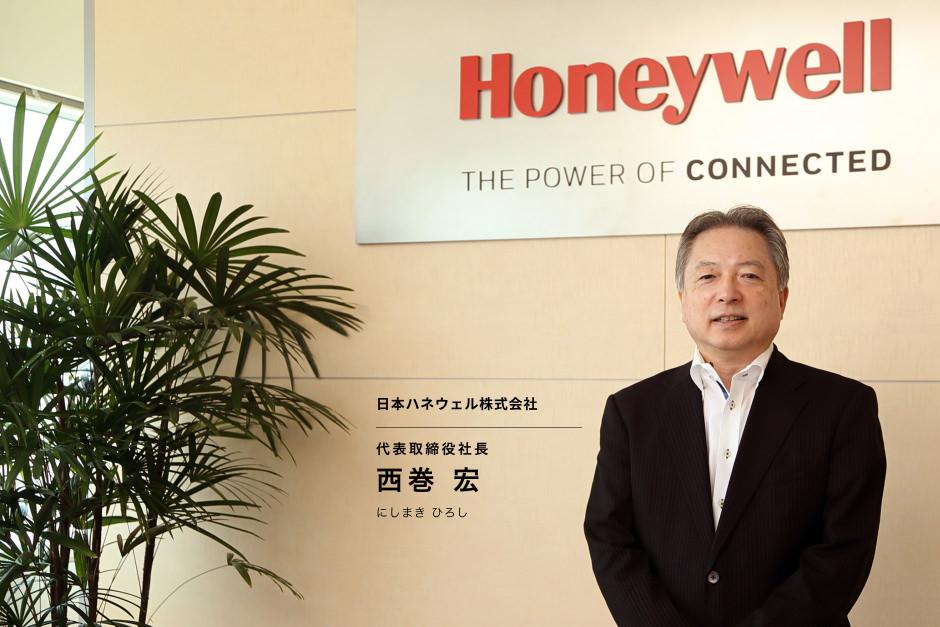 オープンなしくみで日本の物流を変える。グローバルカンパニー・ハネウェルの視線の先にあるもの