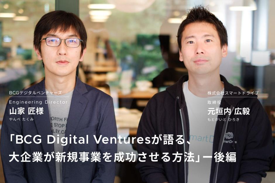 後編:BCG Digital Venturesが語る、大企業が新規事業を成功させる方法