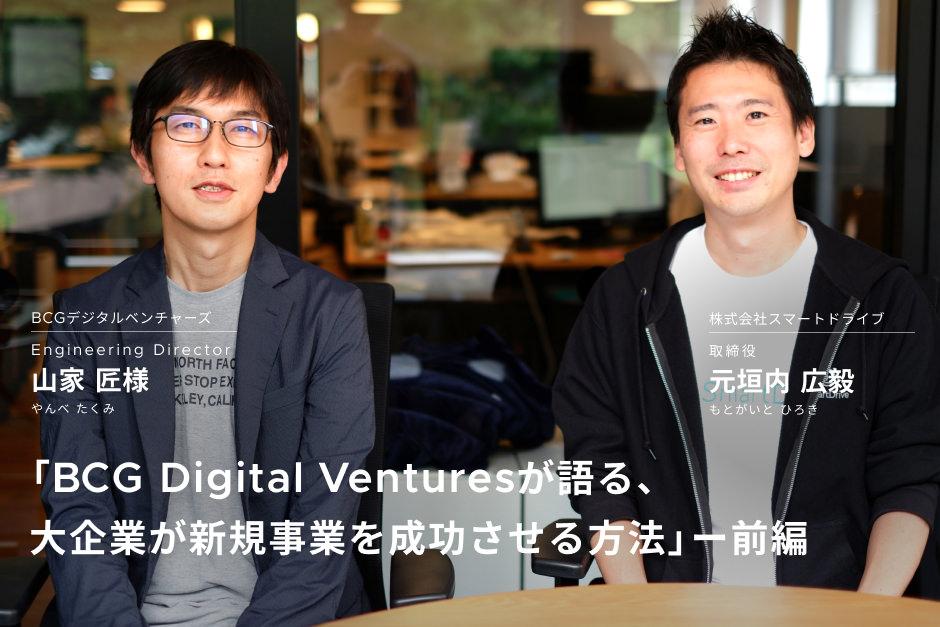 前編:BCG Digital Venturesが語る、大企業が新規事業を成功させる方法