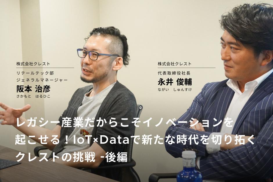 後編:レガシー産業だからこそイノベーションを起こせる!IoT×Dataで新たな時代を切り拓くクレストの挑戦