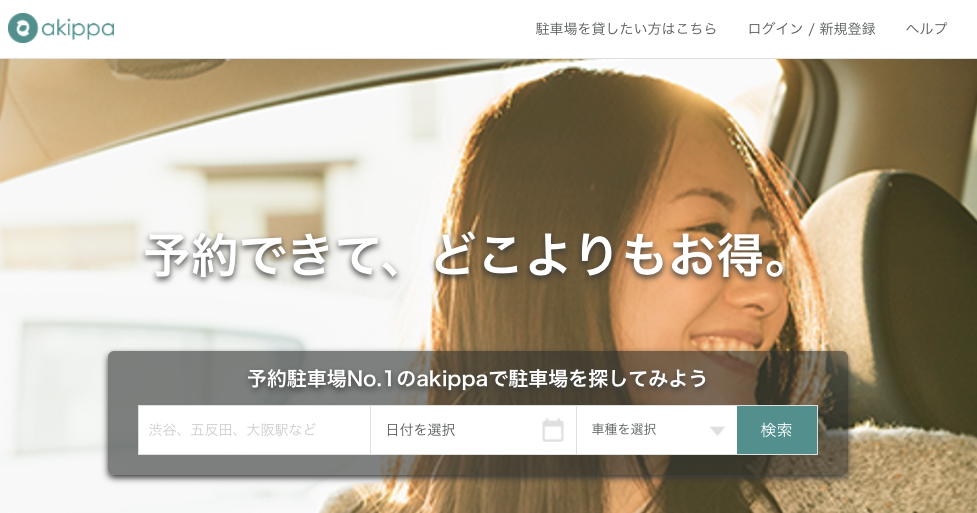 トヨタがakippaと業務提携。自動車業界の新しい地平
