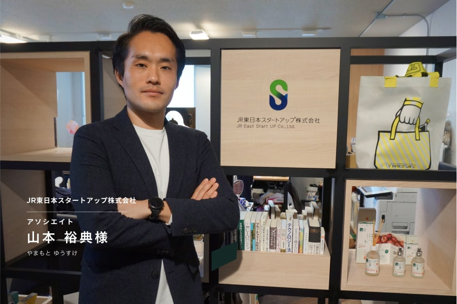 JR東日本のCVCが取り組む新たな地方創生とモビリティサービス