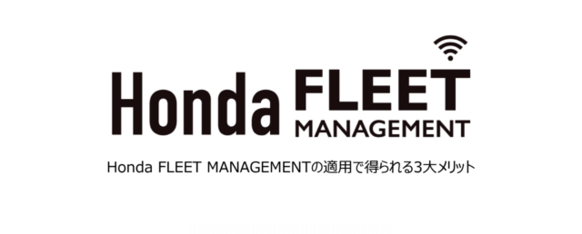 Honda FLEET MANAGEMENTの適用で得られる3つのメリット