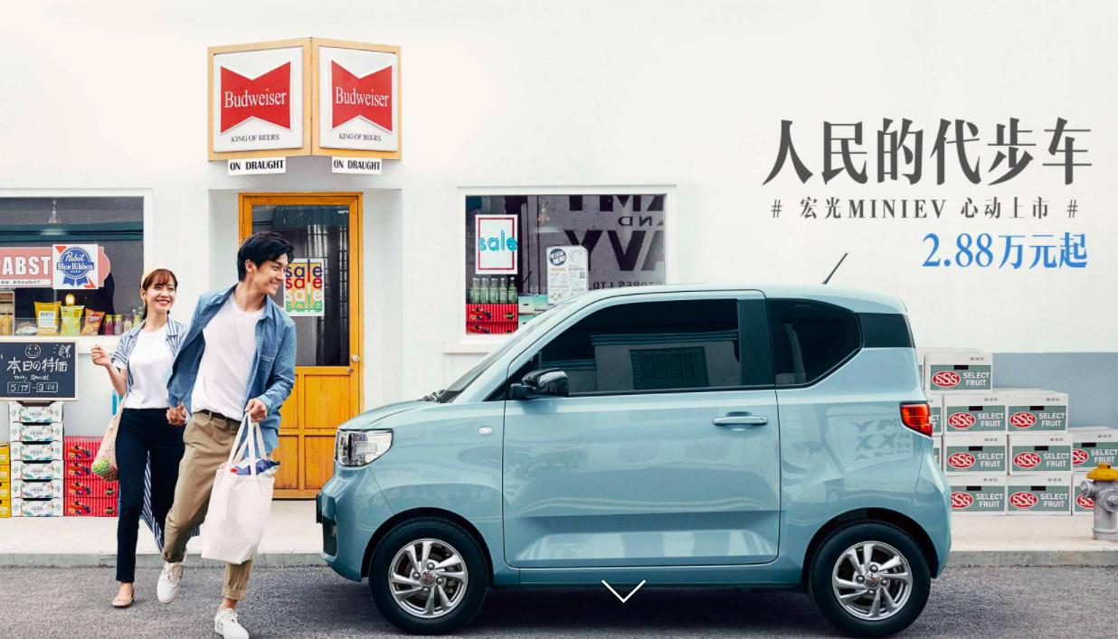 中国で大人気の電気自動車「宏光MINI EV」とは ?