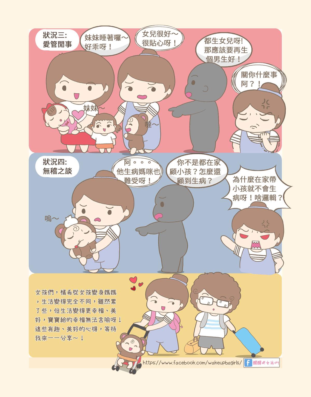 名人專欄 親子部落客 橘希 從女孩變媽咪之常讓媽媽崩潰的路人