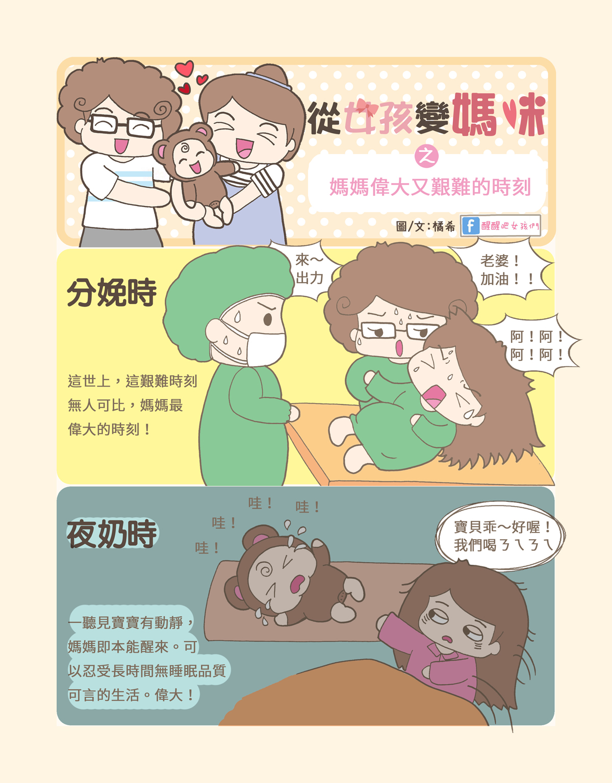 名人專欄 親子部落客 橘希 Vol:11從女孩變媽咪之媽媽偉大又艱難的時刻