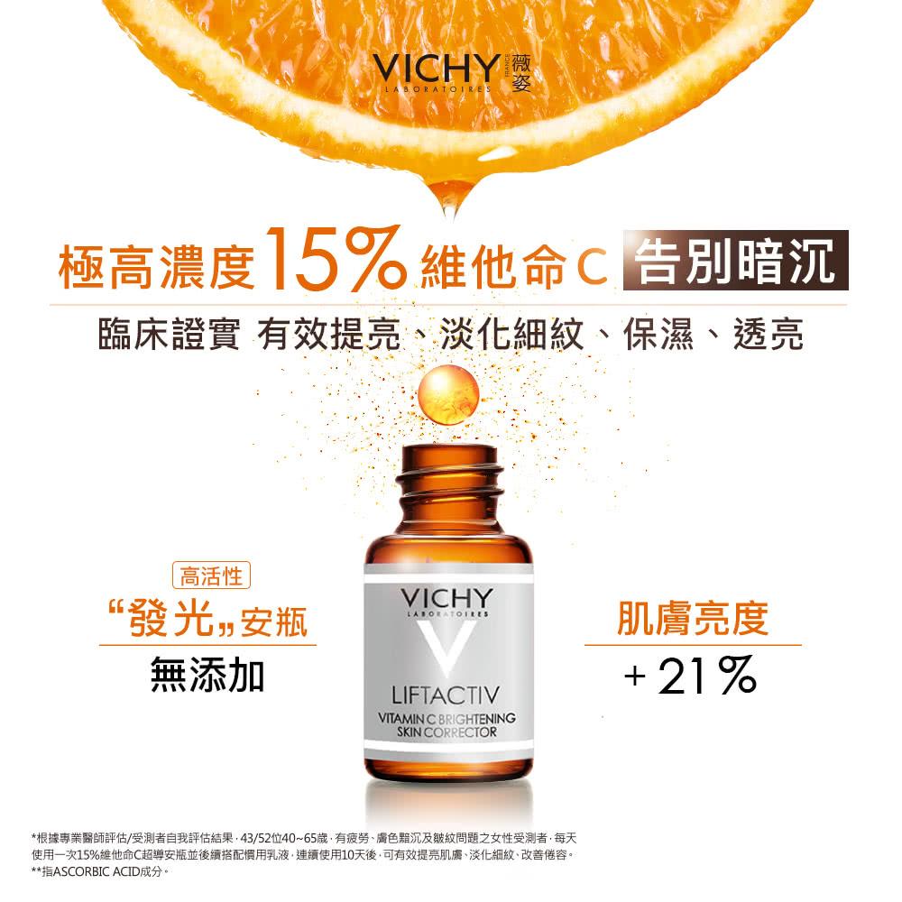 VICHY薇姿15%維他命C超導安瓶