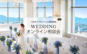 N姫路weddingオンライン相談会